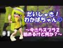 だいしゅき!わかばちゃん♡#1【splatoon2】