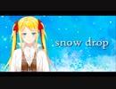 【双葉汐音】snowdrop 歌ってみた【田中秀和特集】