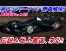 【実況】 最新レッドブルX2019に最強トヨタ、伝説のヨタハチ登場! アップデート簡単解説! グランツーリスモSPORT Part176