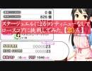【デレステ】HIKUMARI☆CLIMAXXX!!!!!【ノーコン・23点】
