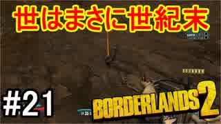 【Borderlands2】世はまさに世紀末part21【実況】