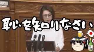 問責決議案は当然否決。三原じゅん子議員が特定野党に喝。