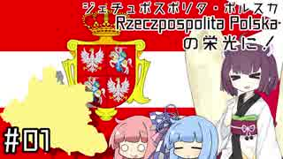 【EU4】ジェチュポスポリタポルスカの栄光に!#1【VOICEROID実況プレイ】