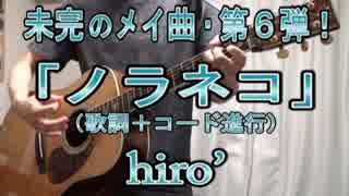 【未完のメイ曲⑥】「ノラネコ」【オリジナル曲/演奏動画】