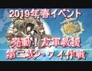 【実況】穢なき漢の初体験【艦これ】春イベントを振り返って!