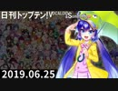 日刊トップテン!VOCALOID&something【日刊ぼかさん2019.06.25】