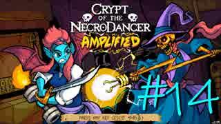 【実況プレイ】「音ゲー+ローグライク=激ムズゲーム」を遊ぶ【Crypt of the NecroDancer】#14