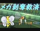 【ポケモンUSUM】スピアーを救いたい ポケットモンスターウルトラサンウルトラムーン