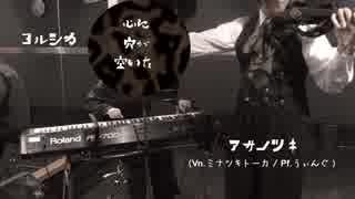 【心に穴が空いた】ピアノとバイオリンで演奏してみた【うぃんぐ&ミナツキトーカ】