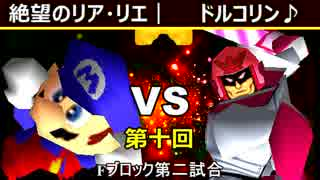【第十回】64スマブラCPUトナメ実況【Fブロック第二試合】