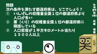 【箱盛】都道府県クイズ生活(28日目)2019年6月27日