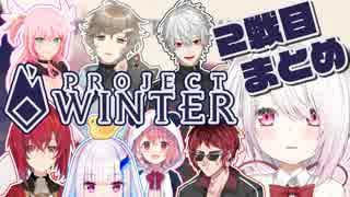 【Project Winter】色んな視点で見る2戦目まとめ【雪山人狼】