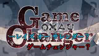 【ニコカラ】GameChanger《浦島坂田船》(On Vocal)±0