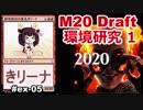 【MTGA】研究初日、東北きリーナex05【M20 ドラフト】