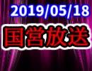 【生放送】国営放送 2019年5月18日放送【アーカイブ】