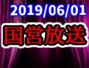 【生放送】国営放送 2019年6月1日放送【アーカイブ】