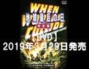 地球最后の日 完全版(日本語吹替収録版) [DVD] あの名作SF「地球最後の日」が日本語吹替え版に。