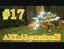【ARK Aberration】これで金属掘り放題アンキロサウルスをテイム!【Part17】【実況】