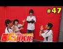 苦愛THE MOVIE#47