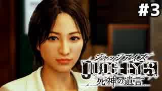 【実況】JUDGE EYES:死神の遺言 実況風プレイ part3