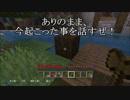 チュートリアルに住む漢 第2話「チュートリアルをしない漢」 Minecraft Ps4edition