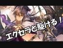 【実況】エクセラと共に駆ける!【シャドウバース】