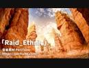 【無料フリーBGM】ポップなエスニック戦闘曲「Raid_Ethnic」