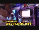 【パチンコ店買い取ってみた】第180回ひげ紳士のチェンクロを楽しく打つ為の動画(前編)
