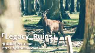 【無料フリーBGM】優しい森のヒーリング「Legacy_Ruins」