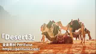 【無料フリーBGM】砂漠のエスニック曲「Desert3」