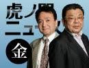 【DHC】2019/6/28(金)須田慎一郎×井上和彦×居島一平【虎ノ門ニュース】