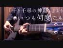 【TAB】「いつも何度でも」ミニギターで弾いてみた【千と千尋の神隠し】