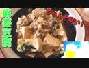 これからの暑い夏にぴったり!低糖質なオオバコ麻婆豆腐♪柚子胡椒の辛さがクセになるビールが止まらない一品。