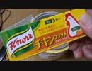 第54位:チキンコンソメスープ作ってみた【アル中カラカラ~】