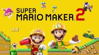 【スーパーマリオメーカー2】スーパー配管工メーカー part1【ゆっくり実況プレイ】