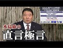 【直言極言】何故安倍政権は、習近平に弱腰なのか?[桜R1/6/28]