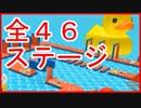 【ROBLOX】全46ステージの水上アスレチックに挑む!Escape Toilet Obby!実況
