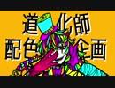 【手描き文スト】道化師でマ/ト/リ/ョ/シ/カ【配色企画】