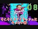 【KatanaZERO】そこそこスタイリッシュにキメたい侍08【ゆっくり】