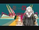 第一回 VOICEROID15秒 ビリビリ投稿者合作動画!【予告】