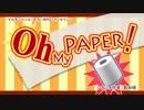 【実卓リプレイ】Oh My Paper!【刀剣インセイン】