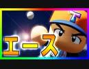 【Switch版実況パワフルプロ野球】奥居と二上でトレジャーモードpart2【ゆっくり実況】