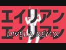 エイリアンエイリアン/DIVELA REMIX【☆】かの【☆】歌ってみた