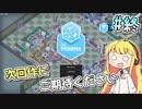 【実況×薬学解説】薬剤師マキの挑む製薬工場開発S3 #8(終)【VOICEROID】