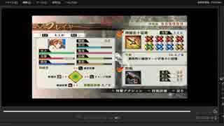 [プレイ動画] 戦国無双4の長谷堂の戦い(東軍)をもとかでプレイ