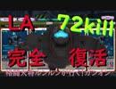 ~LAちゃん完全復活!で72キル!~格闘大将ルンルンが行く!ガンダムオンライン