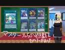 【VOICEROID劇場】マスターたちの遊戯王 その1(おまけ)