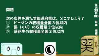【箱盛】都道府県クイズ生活(29日目)2019年6月28日