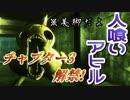 【ホラー】ひ~よ~k...アヒルの怪人!?『Dark Deception』