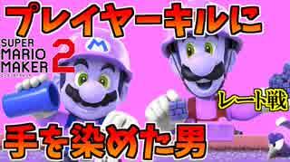 【マリオメーカー2】殺意の波動に目覚めた男 キッズを制裁!